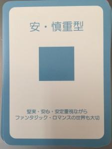 藤澤武夫さんの第1氣質