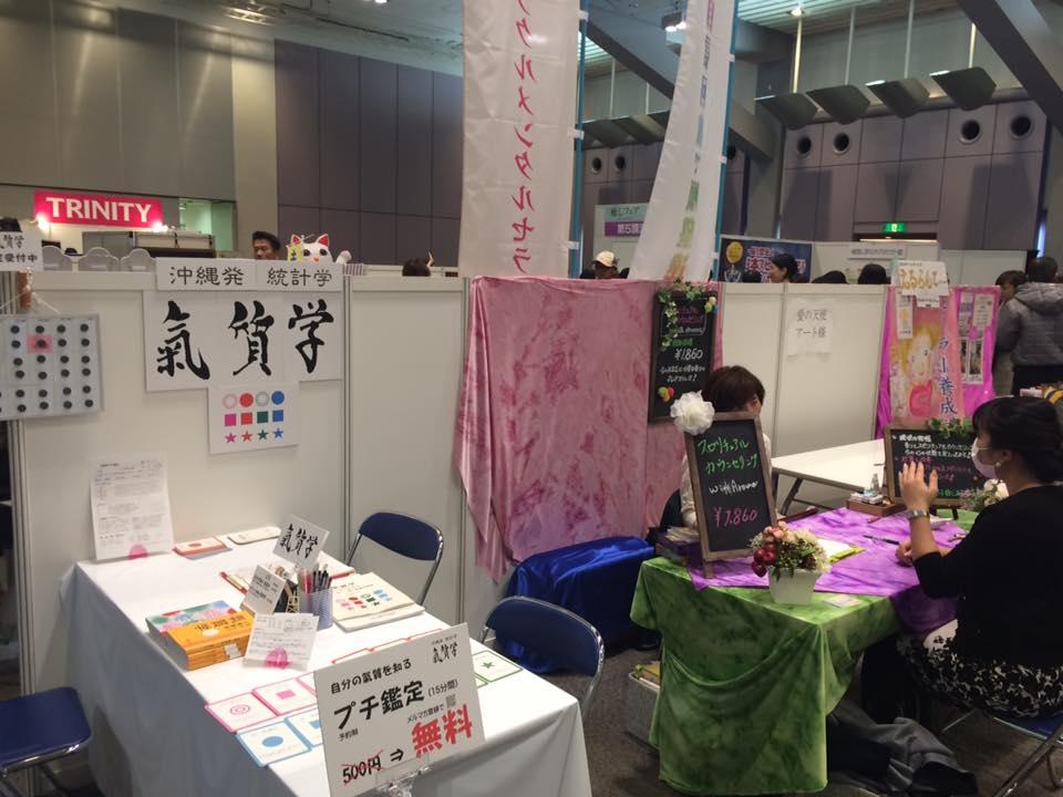 氣質学癒しフェア2016in大阪